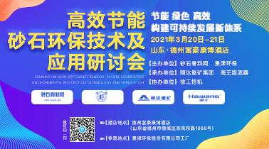东海论坛-首届中国砂石高质量发展峰会暨砂石骨料网年会