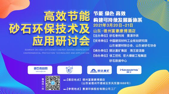 東海論壇-首屆中國砂石高質量發展峰會暨砂石骨料網年會
