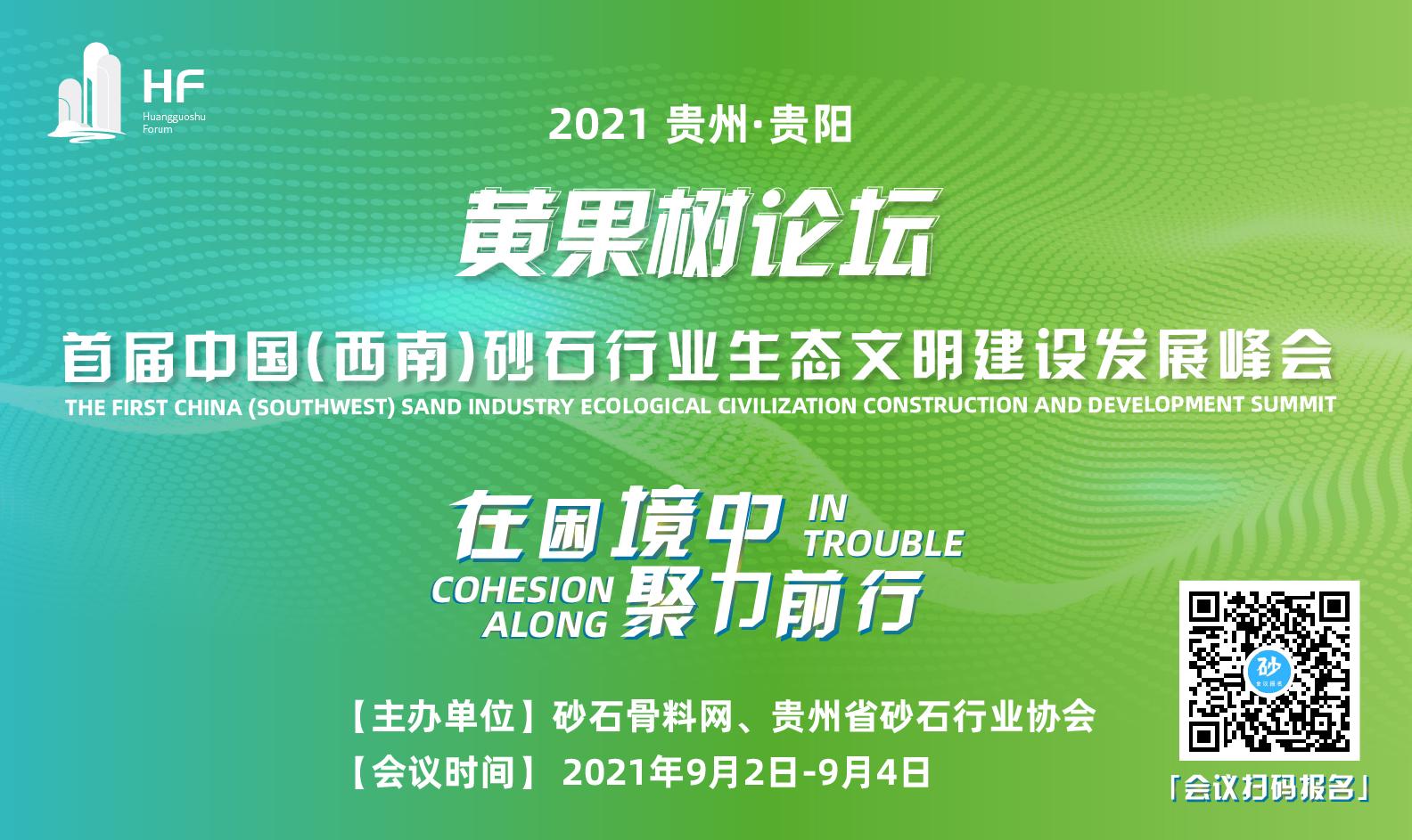 關于召開首屆中國(西南)砂石行業生態文明建設發展峰會的通知