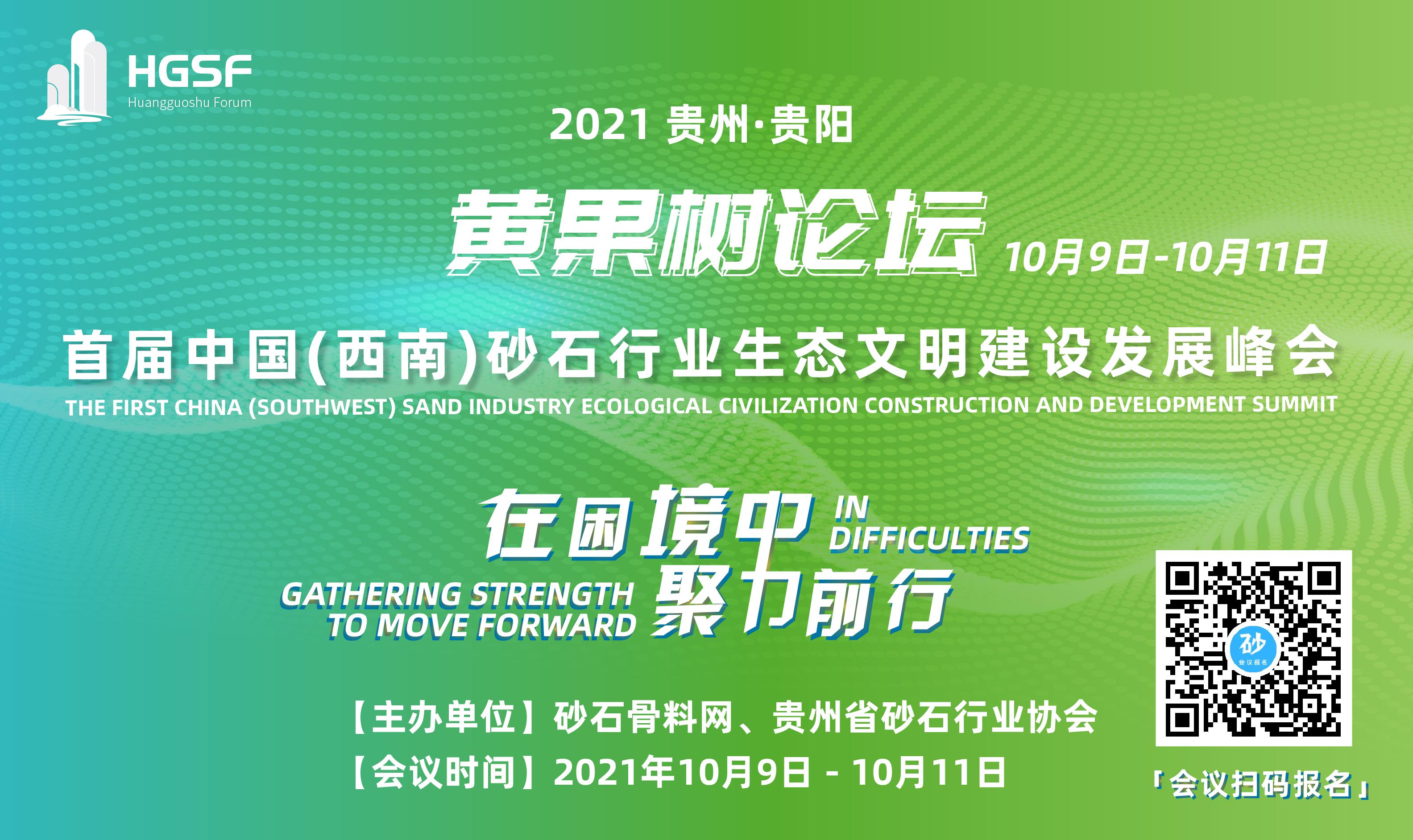关于召开首届中国(西南)砂石行业生态文明建设发展峰会的通知
